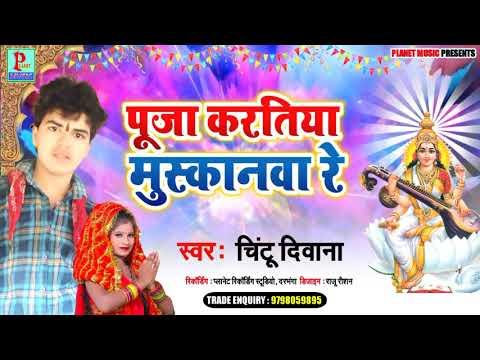 पुजा-करतिया-मुस्कानवा-रे---puja-karatiya-muskanwa-re-chintu-diwana-ka-gana-superhit-2021
