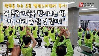 """치유가 되는 운동 밸런스워킹PT """"거북목·목디…"""