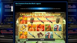 Creature from the black lagoon slot game at www.free-slots-club.org