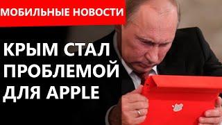 Крым стал проблемой для Apple