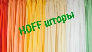 HOFF ОБЗОР шторы