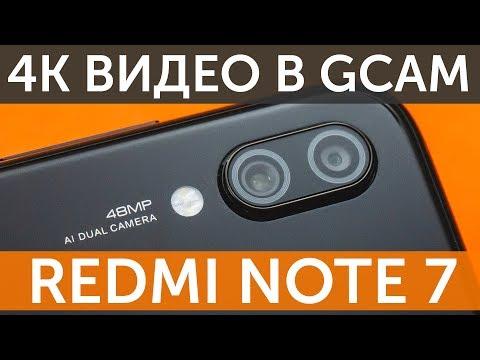 Тест 4К видео Xiaomi Redmi Note 7 в Google Camera HDR
