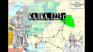 Поход Субудая и Джэбе 1220-1223. Калка