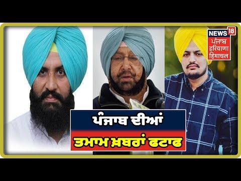ਪੰਜਾਬ ਦੀਆਂ ਤਮਾਮ ਖ਼ਬਰਾਂ ਫਟਾਫਟ   Punjab SuperFast Headlines   Punjab Latest  News