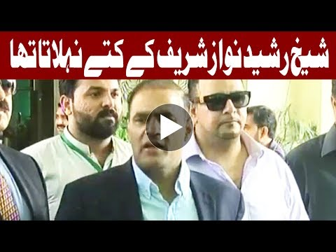 Abid Sher Ali recommends Sheikh Rasheed to exchange assets