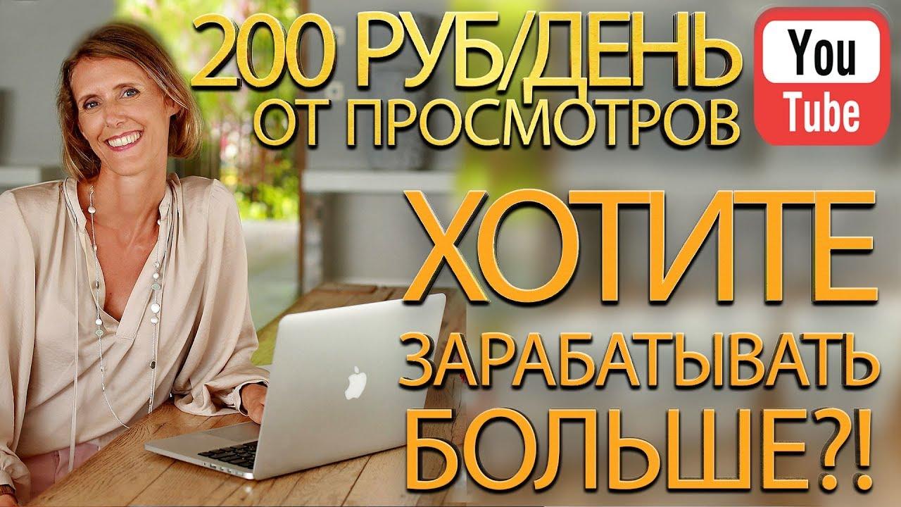 Простой Заработок через Интернете (НОВЫЙ) Дополнительный Заработок через Интернет на дому