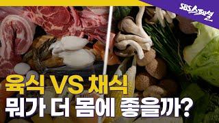 [육채전쟁 Ep.01] 평생 고기만 먹기 VS 채소만 …