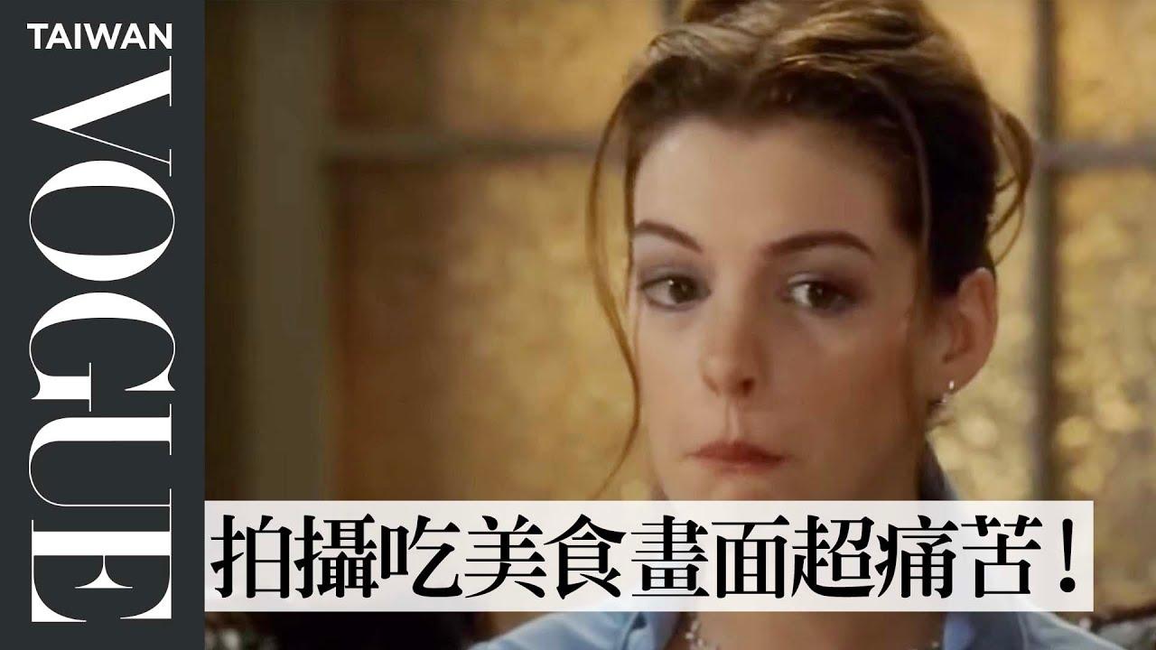 安海瑟薇《麻雀變公主》吃冰淇淋是假的?食物造型師解析經典電影美食場景的秘密 Food Stylist Breaks Down Food Scenes  Vogue冷知識 Vogue Taiwan