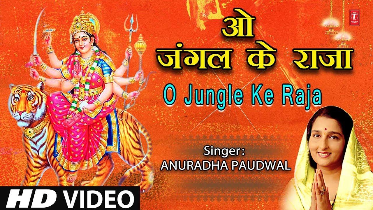Download शुक्रवार Special ओ जंगल  के राजा O Jungle Ke Raja, ANURADHA PAUDWAL, Jai Jai Ambe Jai Jagdambe, HD