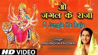 शुक्रवार Special ओ जंगल के राजा O Jungle Ke Raja, ANURADHA PAUDWAL, Jai Jai Ambe Jai Jagdambe, HD
