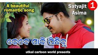 kebe saree pindhibu kaha FULL HD Satyajit Asima