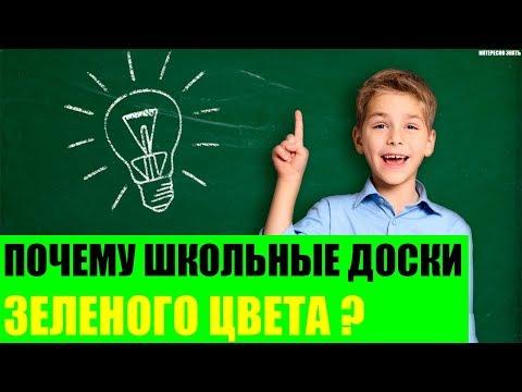 Почему школьные доски зеленого цвета?   канцелярия   школьные   школьная   зеленого   выбрать   своими   почему   школа   цвета   пишет