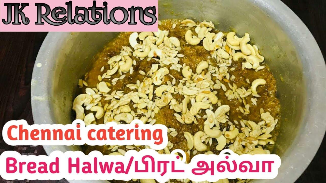 How to make Bread Halwa/பிரட் அல்வா செய்வது எப்படி /JK Relations in tamil