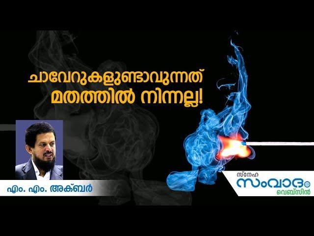ചാവേറുകളുണ്ടാവുന്നത് മതത്തിൽ നിന്നല്ല! | MM Akbar | Sneha Samvadam Webzine