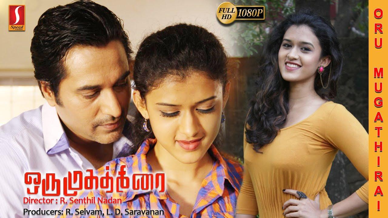 Oru Mugathirai Tamil Full Movie 2017 | New Release Tamil Full Movie | Rahman, Aditi | Full HD 2018