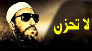 اجمل خطب الشيخ كشك - لا تحزن يا صاحب الهم