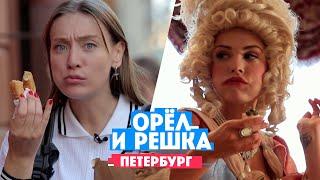 Download Горбань и Миногарова в Санкт Петербурге // Орел и решка. Россия Mp3 and Videos