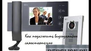 как подключить видеодомофон самостоятельно (своими руками)(, 2014-01-07T07:07:18.000Z)