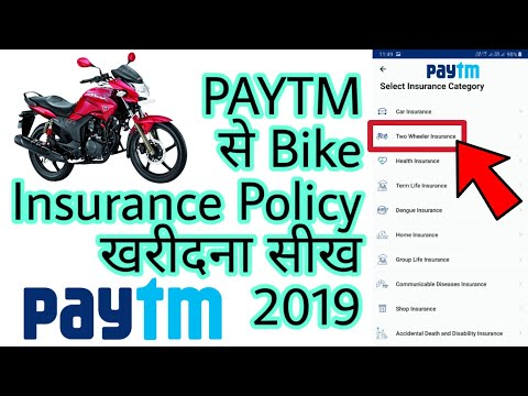 PAYTM से Bike Insurance Policy खरीदना सीख 2019 | How to Buy Insurance Policy Online 2019