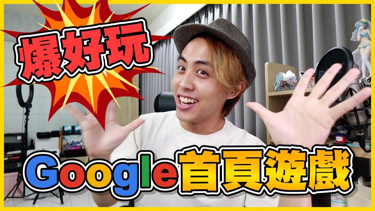 【東京奧運】Google首頁有毒😱 史上最好玩的首頁遊戲😍 我的分數到底是強還是爛(つд⊂)│VLOG#269