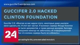 Хакеры взломали Фонд Клинтон: банки