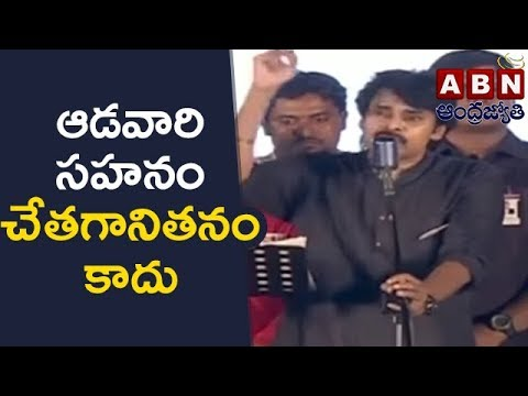 Pawan Kalyan Notifies To TDP Over MRO Case | Janasena Formation Day Meet In Guntur | ABN Telugu