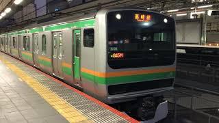 E231系1000番台コツS-03編成+ヤマU502編成浦和発車