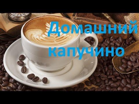 Как сварить кофе капучино в домашних условиях