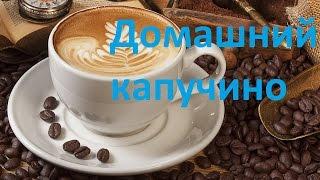 видео Рецепты кофе в домашних условиях