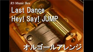 Last Dance/Hey! Say! JUMP【オルゴール】