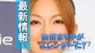 最新情報、気になるニュース、エンタメ、スポーツ 山田まりや あれ、い...