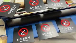 [블랙색깔사인금지표지] 여러가지위험표지판