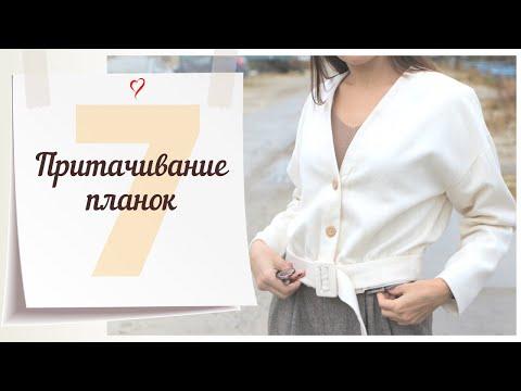 7 Серия/Украшение изнанки и ПРИТАЧИВАНИЕ ПЛАНКИ/Жакет BURDA 9/2019