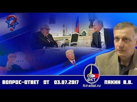 Вопрос-Ответ Валерий Пякин от 3 июля 2017 г.