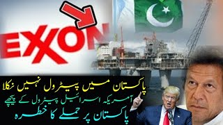 OIL AND GAS INTERNATIONAL DEVELOPMENT AND DESCOVERY IN PAKISTAN | HAQEEQAT NEWS