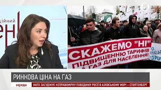 Олеся Яхно: Про нову ціна на газ та співпрацю України з МВФ | ІнфоДень - 24.10.2018