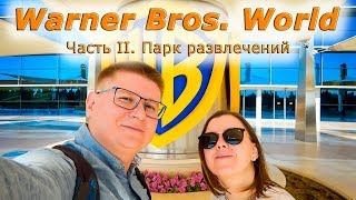 #1.2 Warner Bros. World. Парк развлечений | Остров Яс, Абу-Даби, ОАЭ