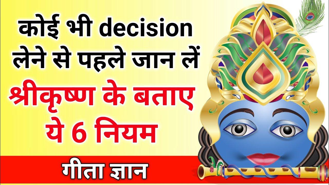सही निर्णय लेने के 6 नियम by shrimad bhagwat geeta। Geeta gyan on decision making|