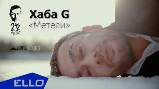 Руслан Хаба G Ануфриев - Метели / ELLO UP^ /