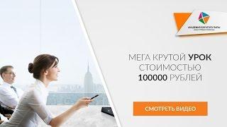 МЕГА крутой урок стоимостью 100000 рублей