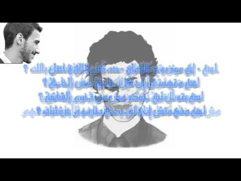El Joker - Nafs El 7aga l الجوكر - نفس الحاجة
