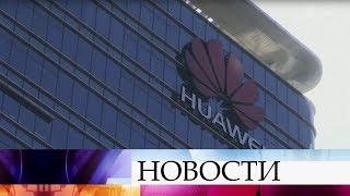 США внесет китайскую компанию Huawei в черный список из-за угрозы национальной безопасности.