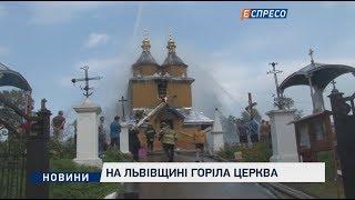 видео У Косівському районі горить церква Київського патріархату