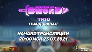 Ninja Turtle vs Kpblcbl | Masters of the sword. TRIO I Гранд-Финал | 23.07.2021