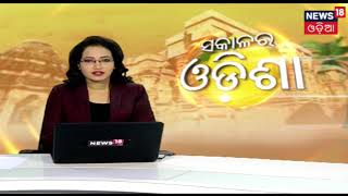 Keonjhar : କନିଷ୍ଠ ଯନ୍ତ୍ରୀ ଶାଳପଡା ଡିଭିଜନ ଜେଇଇଙ୍କ ଘରେ ଭିଜିଲାନ୍ସ ଚଢ଼ାଉ | SAKALARA ODISHA