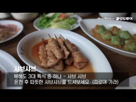 북해도 음식 BEST 5
