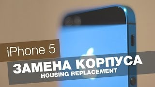 iPhone 5 Замена корпуса за 30$ (Housing replacement for 30$)(, 2013-10-31T16:06:32.000Z)