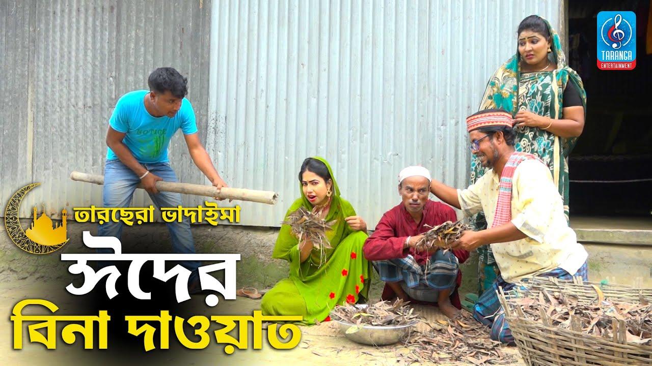 ঈদের বিনা দাওয়াত | তারছেরা ভাদাইমা | Eider Bina Dawyat | Tarchera Vadaima | Vadai New Eid Koutuk