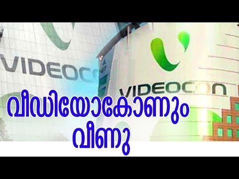 കിട്ടാക്കടത്തിലേക്ക് ഒരു 20,000കോടികൂടി -videocon faces bankruptcy proceedings