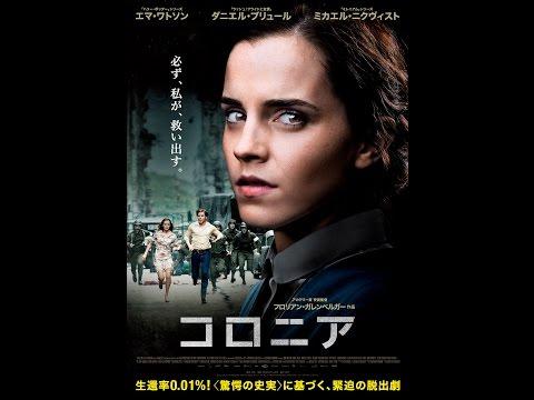 【映画】★コロニア(あらすじ・動画)★